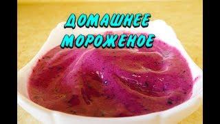 Похудела на 39 кг Лучший Рецепт Домашнее Мороженое при похудении Домашнее Мороженое Ем и худею