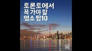 토론토에서 꼭 가야할 명소 탑10!