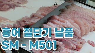 생선세절기 홍어회절단기SM-M501