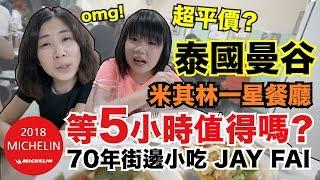 《曼谷華欣自由行ep5》等五個小時的米其林好吃嗎?|Jay Fai ...