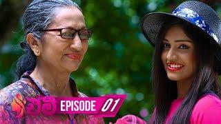Emi | Episode 01 - (2019-04-22) | ITN Thumbnail