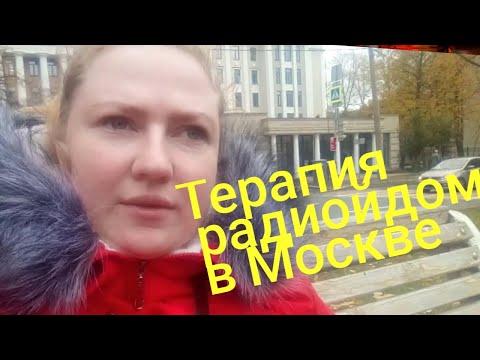 Терапия радиоактивным йодом в Москве.Моя история.3 часть.