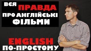 Як вивчати англійську за допомогою фільмів?