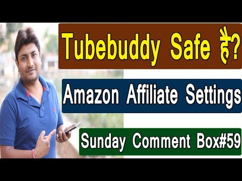 Sunday Comment Box#59 | Tubebuddy Is Safe? | Amazon Affiliate Marketing thumbnail