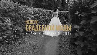 OFFICIAL VIDEO | St. Petersburg Bridal fashion week 2017
