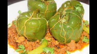 शाही भरवा शिमला मिर्च | Mince Stuffed Capsicum | Mutton Keema Bharva Shimla Mirch