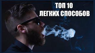 10 САМЫХ ПРОСТЫХ СПОСОБОВ БРОСИТЬ КУРИТЬ 9