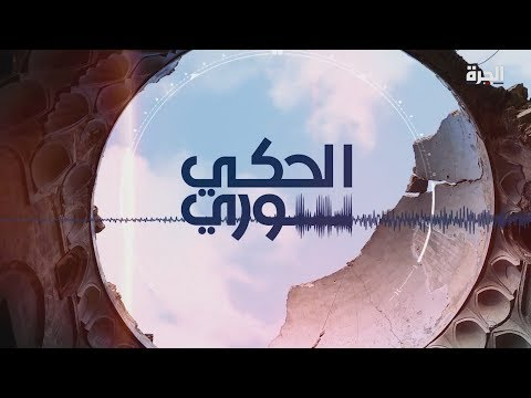 #الحكي_سوري - العقوبات الاقتصادية المفروضة على سوريا  - نشر قبل 13 ساعة