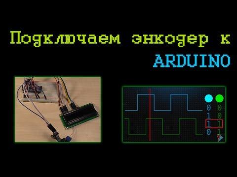 Подключаем энкодер к ардуино