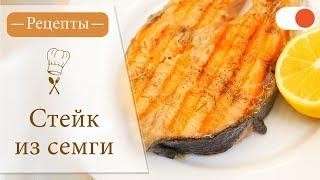 Стейк из Семги - Простые рецепты вкусных блюд