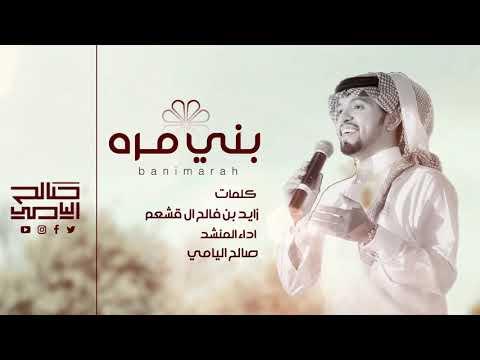 شيلة من بني مره - اداء صالح اليامي ( ٣ لحونن قويهه 🔥🔥 ) حصرياً ٢٠١٩