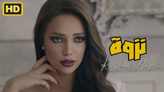 راندا حافظ - نزوة | Randa Hafez - Nazwa | Official Music Video 2016