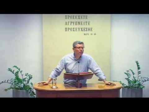 23.08.2014 - Ρωμαίους Κεφ1 - Τσέλος Δημήτριος