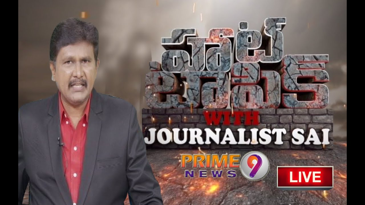 Journalist Sai Live | Today's Hot Topic with journalist Sai Live | Prime9 News Live