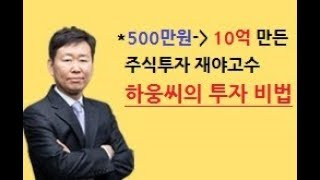 주식투자로 500만원을 2년만에 10억으로 만든 재야고수 전업투자자 하웅씨의 투자비법(2018년 수익률 628%)_주식초보 필독 주식강의_구본영 Invest
