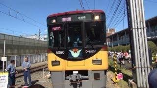 2013年度の京阪電車ファミリーレールフェアに行ってみた