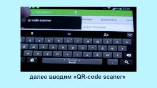 Обучающее видео как сканировать qr код   YouTube 720p