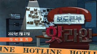 [TV CHOSUN LIVE] 7월 27일 (화) 보도본부 핫라인 - 尹, 부산 방문…후원금 25억 채워