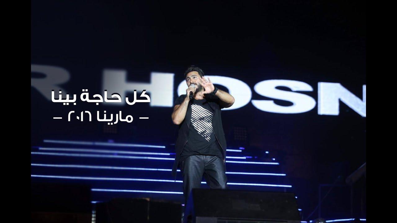 Kol Haga Bena - Tamer Hosny .. Marina 2016 / كل حاجة بينا - تامر حسني .. مارينا ٢٠١٦