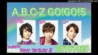 ☆A.B.C-Z Go!Go!5 20181020☆