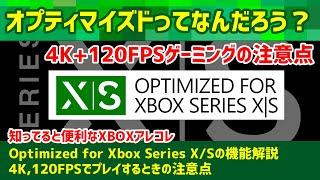 【オプティマイズド・Optimized For Xbox Series X/Sってなんだろう?】知ってると便利なXBOXアレコレ【4K+120FPSのゲーミングはハードルが高い】