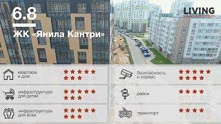 �������� ���� ЖК «Янила Кантри» отзыв Тайного Покупателя. Ленстройтрест. Новостройки Санкт-Петербурга ������