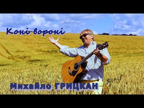 Смотреть клип Михайло Грицкан - Коні Вороні