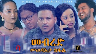 Saeyet - መብረድ 16ክፋል  - MEBRED - Part 16| New Eritrean  tigrigna Series Movie 2020