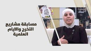 د. ميساء الشوملي وم. انس المبيضين - مسابقة مشاريع التخرج والايام العلمية