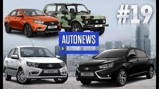 видео Новый седан Lada Granta 2019 показан официально