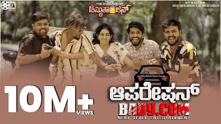 OPERATION BABY.COM | JRM Studios | Jothi Rao Mohit | Sudhakar Gowda R | Silly Monks