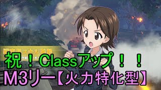 M3リーでランクアップ!!【#18 ガールズ&パンツァー ドリームタンクマッチ実況】
