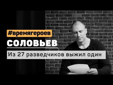 Константин Соловьев. История Данила Бларнейского #времягероев