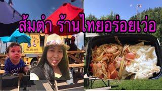 ส้มตำอร่อยมาก-ร้านอาหารไทยในแคนาดาปากทางเข้าป่า-campground-camping-thaipapayasalad