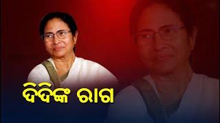 WB CM Mamata Banerjee Skips \Yaas\ Review Meet With PM Modi Pulse 8 KalingaTV