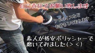 ✅2000円で手に入れた 電動ポリッシャー シャインポリッシュ 最後におまけ動画あり!!
