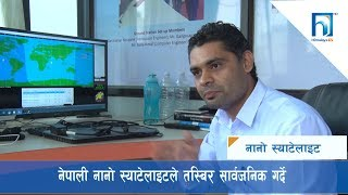 नेपाली नानो स्याटेलाइटले १० दिनभित्र  तस्बिर सार्वजनिक गर्दे  | HIMALAYA KHABAR