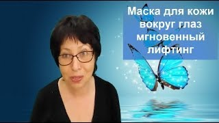 МАСКА ДЛЯ КОЖИ ВОКРУГ ГЛАЗ МГНОВЕННЫЙ ЛИФТИНГ//МАРАФОН