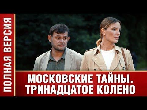Московские Тайны. Тринадцатое Колено!  ВСЕ СЕРИИ!  ПРЕМЬЕРА 2020! Русские сериалы. Детектив.