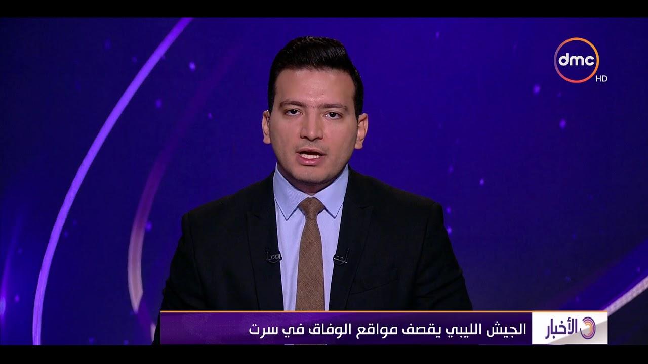 dmc:الأخبار - الجيش الليبي يقصف مواقع الوفاق في سرت