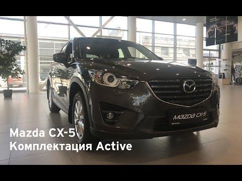 Mazda CX 5 в комплектации Active, коричневый