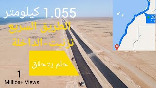 The Dakhla Tiznit highway is a dream come true, a development project for the Moroccan Sahara