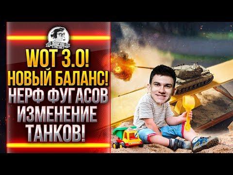 World of Tanks 3.0! НОВЫЙ БАЛАНС! НЕРФ ФУГАСОВ, И ИЗМЕНЕНИЕ ТАНКОВ!