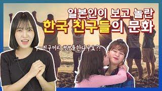 '한국 여자들끼리만의 문화 TOP3'에 놀란 일본인 반…