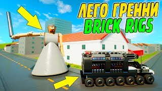 САМАЯ СМЕШНАЯ ПОГОНЯ ЛЕГО БАБУШКИ ЗА МАШИНАМИ! ЛЕГО ГРЭННИ ПРОТИВ МАШИН В БРИК РИГС! (Brick rigs)