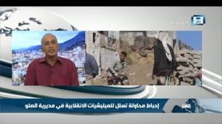 التقدم الذي يحققه الجيش الوطني بدأ يبث روح الاطمئنان بنفوس الشعب اليمني ويبعث الأمل بعودة الاستقرار