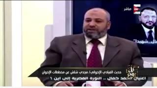 كل يوم - حديث القيادي الإخواني مجدي شلش عن مخططات الجماعة