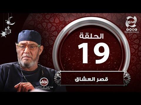مسلسل قصر العشاق - الحلقة التاسعة عشر | Episode 19 - kasr 3oshaq