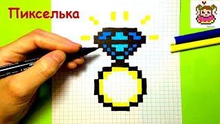 Как Рисовать Кольцо по Клеточкам ♥ Рисунки по Клеточкам