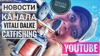 Новости YouTube канала Vitali Dalke Catfishing / 2019